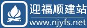 南京网站制作,南京迎福顺建站